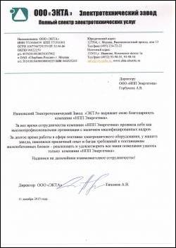 Ивановский Электротехнический Завод «ЭКТА» выражает свою благодарность компании «НПП Энергетика»