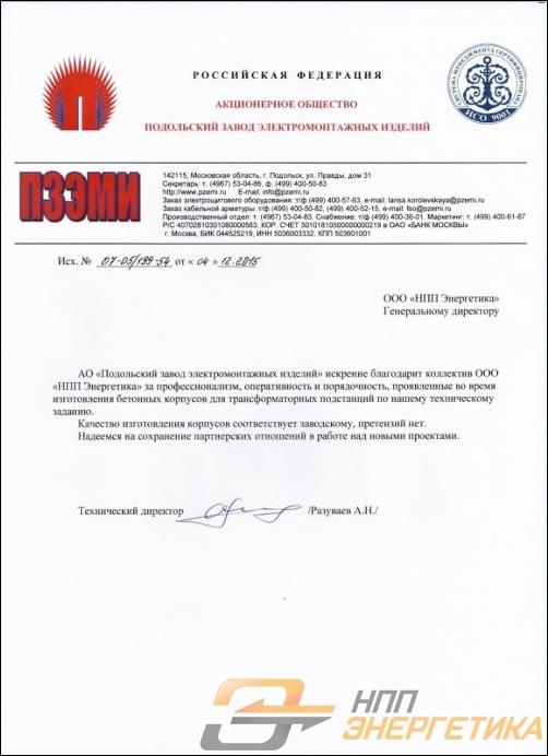 Отзыв АО «Подольский Завод Электромонтажных Изделий» город Подольск