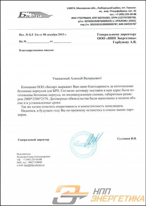 Билар отзыв. Город Москва