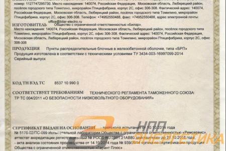 Сертификат БКТП Билар