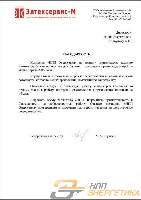 ЭЛТЕХСЕРВИС-М отзыв город Подольск.