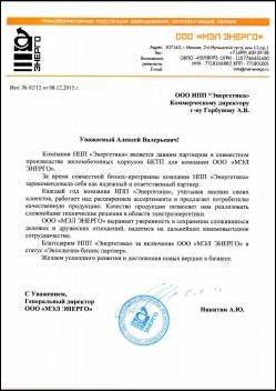 МЭЛ-ЭНЕРГО отзыв. Город Москва