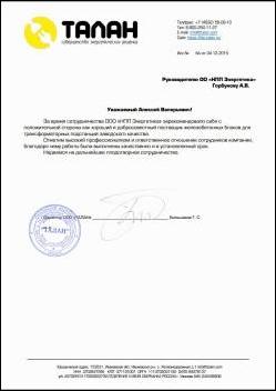 ТАЛАН отзыв город Иваново