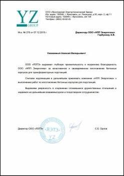 ЯЭТЗ отзыв город Ярославль