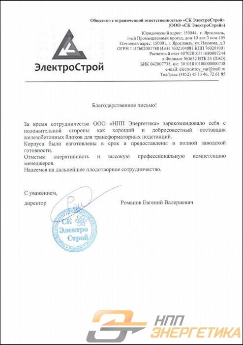 Отзыв ЭлектроСтрой г. Ярославль