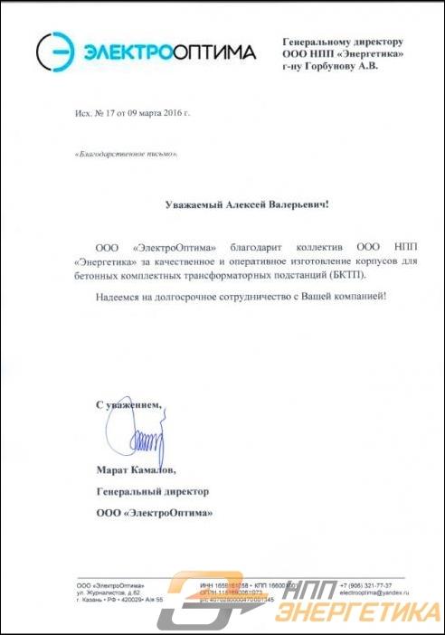 "ООО ""ЭлектроОптима"""